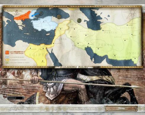 Александр Македонский История Завоевания Мира