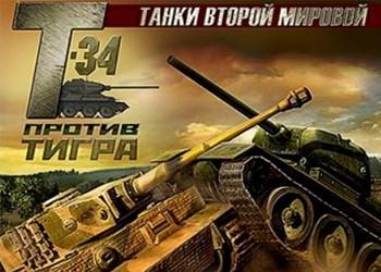 игра танки второй мировой т 34 против тигра скачать